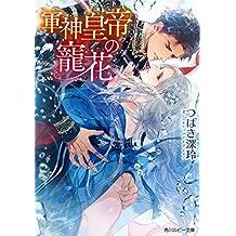 軍神皇帝の寵花【電子特別版】 (角川ルビー文庫)