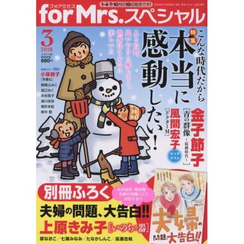 for Mrs.スペシャル 2018年 03 月号 [雑誌]