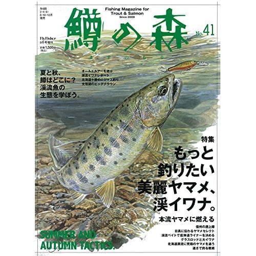 鱒の森(41) 2017年 09 月号 [雑誌]: FlyFisher 増刊