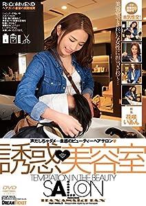 誘惑美容室 花咲いあん [DVD]
