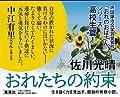 佐川光晴『おれたちの約束』の表紙画像