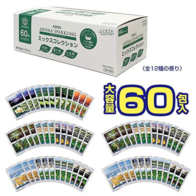 肘粒外科医【Amazon限定ブランド】ここちバス バスクリン 入浴剤  アロマスパークリング ミックスコレクション 60包入り 個包装 詰め合わせ