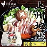 チキン 上州地鶏鍋セット[黄金スープ] 群馬県特産 鶏肉鍋もも肉、むね肉、つくね 国内最大級 純国産地鶏