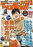 TokaiWalker東海ウォーカー2018年vol.3 [雑誌]