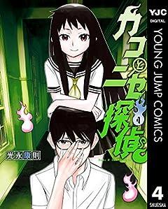 [光永康則] カコとニセ探偵 全04巻