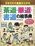 茶道・華道・書道の絵事典―日本文化の基礎がわかる 初歩から学ぶ