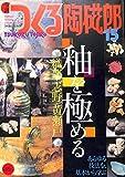 季刊つくる陶磁郎 15 釉を極める (双葉社スーパームック)