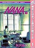 NANA―ナナ―【期間限定無料】 1 (りぼんマスコットコミックスDIGITAL)