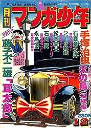 月刊 マンガ少年 1976年 12月号