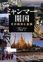 ミャンマー開国-その経済と金融