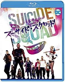 スーサイド・スクワッド ブルーレイ&DVDセット(初回仕様/2枚組/デジタルコピー付) [Blu-ray]