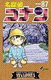 名探偵コナン 87 (87) (少年サンデーコミックス)