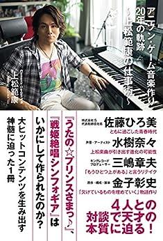 [上松 範康]のアニソン・ゲーム音楽作り20年の軌跡~上松範康の仕事術~