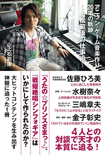アニソン・ゲーム音楽作り20年の軌跡~上松範康の仕事術~...
