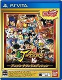 Jスターズ ビクトリーVS アニソンサウンドエディション(予約特典:「Jスターズビクトリーブック」付) - PS Vita