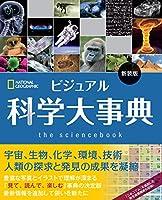 ビジュアル 科学大事典 新装版