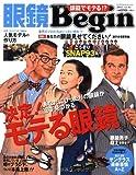 眼鏡Begin vol.14 (BIGMANスペシャル)