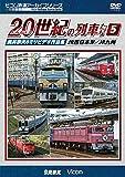 よみがえる20世紀の列車たち5 JR西日本�W/JR九州 奥井宗夫8ミリビデオ作品集 [DVD]