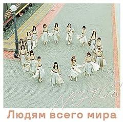 NGT48「世界の人へ」のジャケット画像
