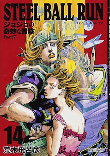 [画像:STEEL BALL RUN ジョジョの奇妙な冒険 Part7 14 (集英社文庫―コミック版)]
