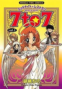 ミッドナイトレストラン 7to7 1巻 (まんがタイムコミックス)