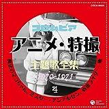 コロムビア TVアニメ・特撮主題歌全集4