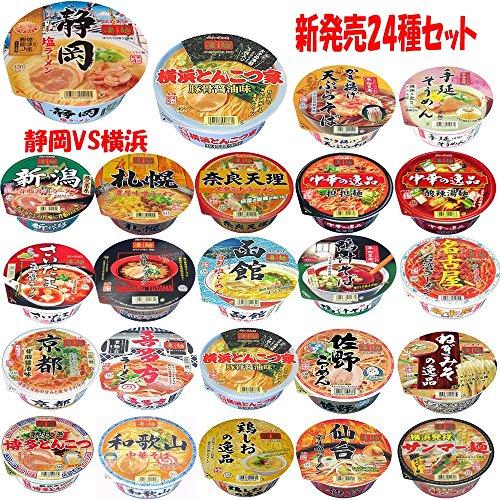ヤマダイ ニュータッチ 凄麺 全国ご当地ラーメン 食べくらべ 静岡塩ラーメン 入り 24種24食セット