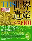 TBS世界遺産 ベスト101 (JTBのムック)