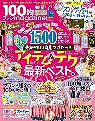 晋遊舎ムック 100均ファンmagazine! Vol.3 100均ファンmagazine!