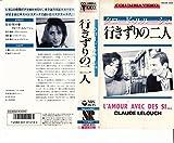 行きずりの二人 [VHS]