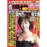 週刊現代 2005年 05月07・14日号[表紙:井上和香][雑誌] (週刊現代)