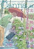 オリジナルボーイズラブアンソロジーCanna Vol.48 (オリジナルボーイズラブアンソロジー Canna)