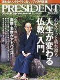 PRESIDENT (プレジデント) 2012年 10/29号 [雑誌]