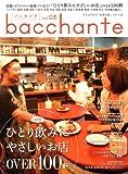 bacchante vol.3 (双葉社スーパームック) 画像