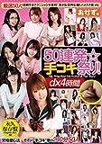 50連発☆手コキ祭り!dx4時間 / おかず。 [DVD]