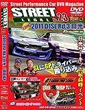 STREET LEGAL Vol.23 DVD (<DVD>) (<DVD>)