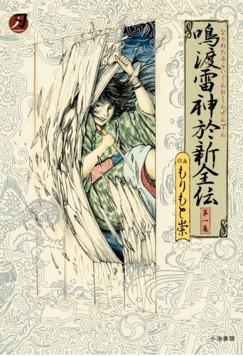 鳴渡雷神於新全伝 (第1集) (時代劇漫画ジン)の詳細を見る