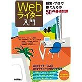 Webライター入門 ――副業・プロで稼ぐための50の基礎知識