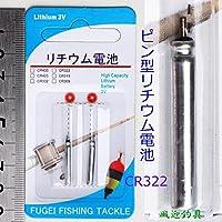 ヘラ釣 電気ウキ 用 ピン形 322サイズ CR322 リチウム電池 A16CR322-5p 5パック(10本) 電圧3V 直径3mm