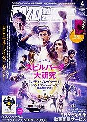 DVD&動画配信でーた 2018年4月号