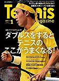 月刊テニスマガジン 2017年 01月号 [雑誌]