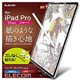 エレコム iPad Pro 11インチ 2020年モデル 2018年モデル 保護フィルム ペーパーライク 反射防止 簡単貼り付け 位置固定シール付 TB-A18MFLAPL-G