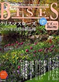 BISES (ビズ) 2007年 02月号 [雑誌] 画像