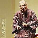 入船亭扇遊3「朝日名人会」ライヴシリーズ80「片棒」「妾馬」