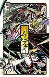常住戦陣!!ムシブギョー(10) (少年サンデーコミックス)