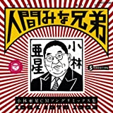 人間みな兄弟~小林亜星CMソングリミックス集~
