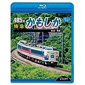 485系 特急かもしか 秋田~青森(Blu-ray Disc)