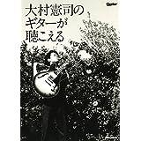 大村憲司のギターが聴こえる (レア・トラックス3曲収録のCD付) (ギター・マガジン)