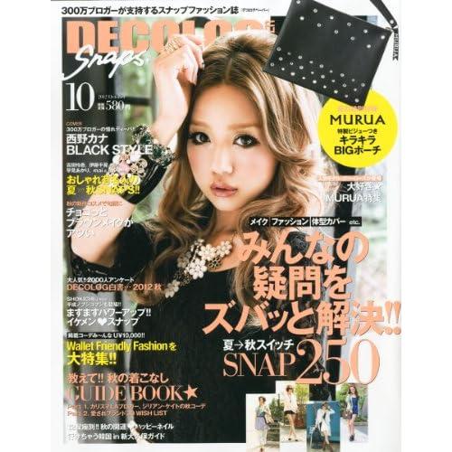 DECOLOG PAPER (デコログ ペーパー) 2012年 10月号 [雑誌]
