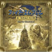 ファイアーエムブレム 新・暗黒竜と光の剣 オリジナル・サウンドトラック
